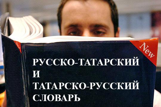 «Мне кажется, что первое место займет татарское «бетте», в смысле «хватит»