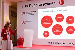 Российских рекрутеров ждет «Перезагрузка»