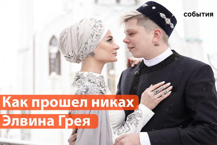 Никах Элвина Грея в Казани: как это было