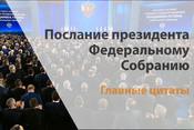 Главные цитаты из послания Путина Федеральному Собранию 2020 года