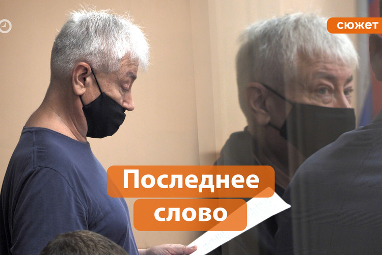 Экс-глава Татфондбанка Роберт Мусин выступил с последним словом