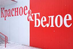 «Если невыкарабкаемся, хоть вас порадуем»: зачем ФСБ шерстит «Красное & Белое»?