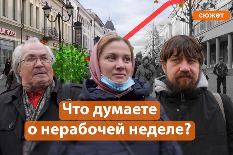 Что жители и гости Казани думают о «ковидных каникулах»?