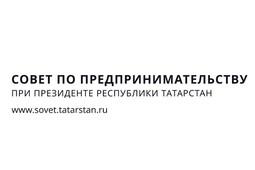 LIVE! Расширенное заседание совета по предпринимательству при президенте РТ