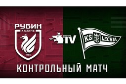 «Рубин» победил в первом матче под руководством Слуцкого