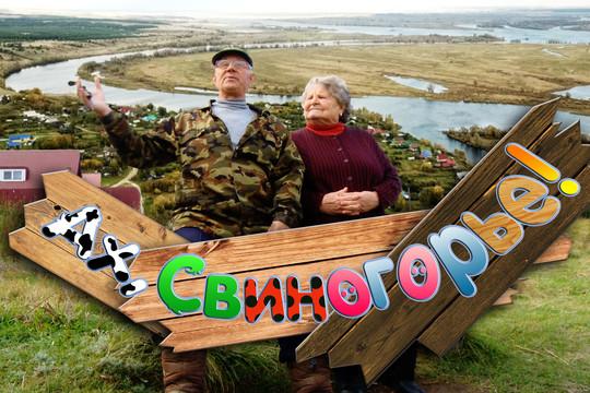 «Свиногорье, где ты, поселенное?»: репортаж недели о самом веселом селе Татарстана
