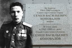 В Казани установили памятную табличку на доме героя Великой Отечественной Войны
