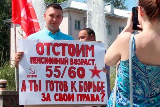«Если власть не откажется от пенсионной реформы, народ поднимется»