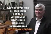 Где прячется моң: в Татарстане собрана уникальная коллекция тюркских инструментов
