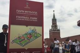 Как выглядит парк футбола FIFA на Красной площади