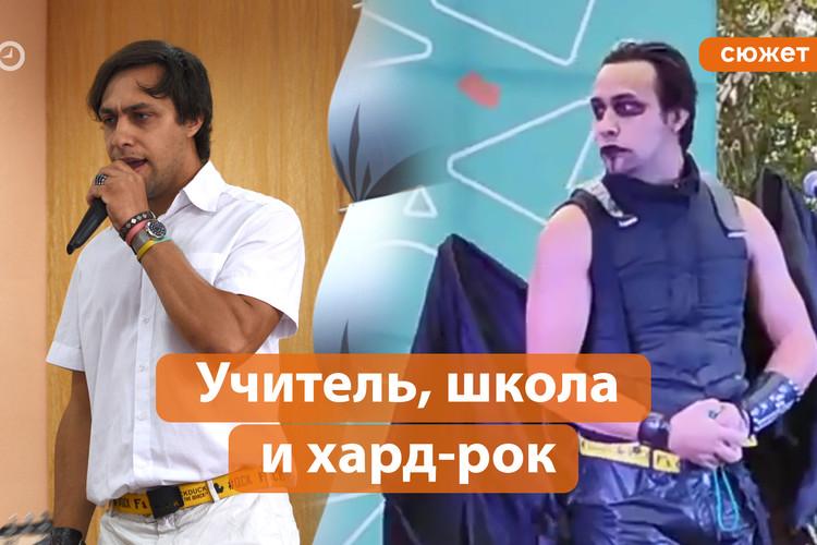 «Опять сатанисты какие-то!»: как казанский учитель стал рок-звездой