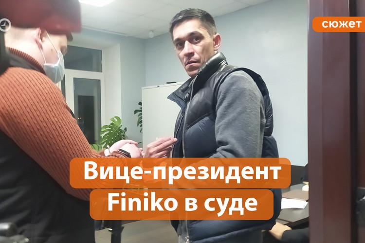 Суд Казани арестовал вице-президента Finiko Ильгиза Шакирова