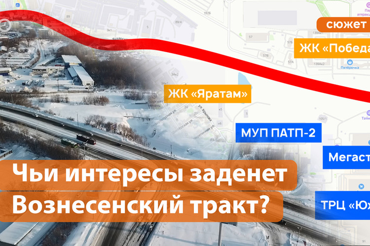 Вознесенский тракт: чьи интересы заденет строительство новой трассы?