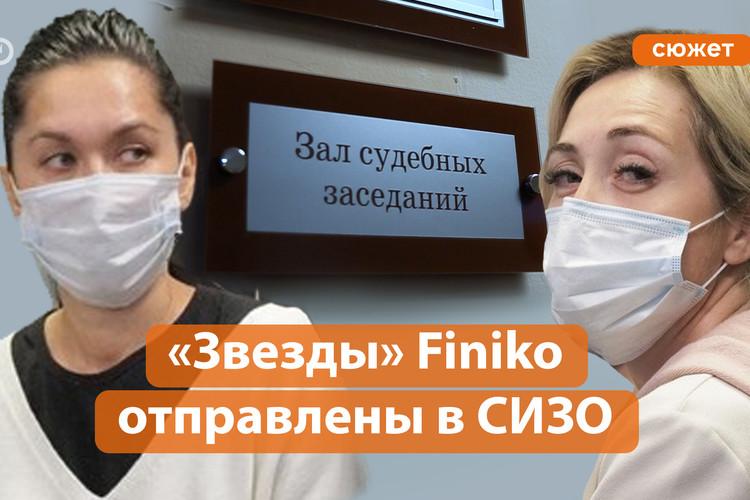 «Вице-президента» пирамиды Finiko Дину Габдуллину и «десятую звезду» Лилию Нуриеву доставили в суд