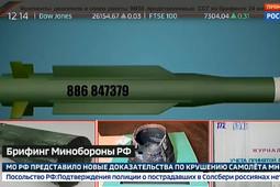 Минобороны РФ: Малайзийский Boeing в 2014 году сбила ракета, принадлежавшая Украине