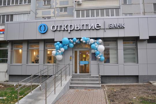 кредит банк открытие для юридических лиц