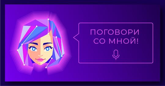 """Картинки по запросу Бот """"Инна"""" - виртуальный помощник"""