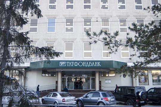Имущество Татфондбанка выставят наторги за3 млрд руб.