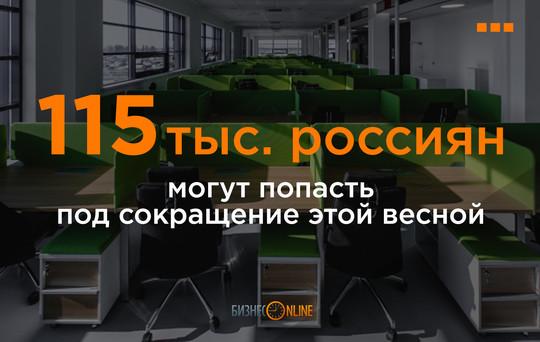 Весной под сокращение могут попасть 115 тыс. россиян: кто в группе риска