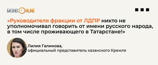 Казанский Кремль жестко ответил Жириновскому на его высказывание о Татарстане