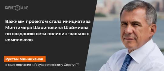 Послание президента РТ Госсовету: 15 главных цитат