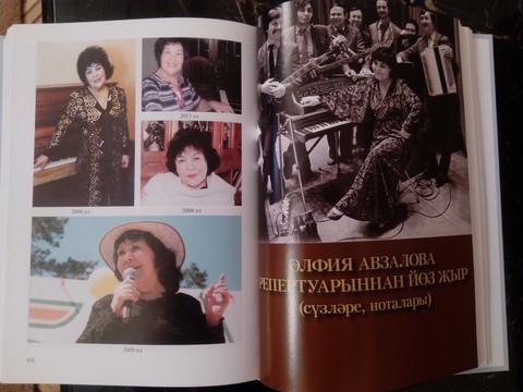 Одну из улиц микрорайона «Салават Купере» могут назвать именем самой известной татарской певицы Альфии Авзаловой