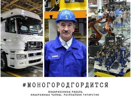 Проект «#моногородгордится»: Наиль Магдеев опубликовал фото лучшего представителя Набережных Челнов