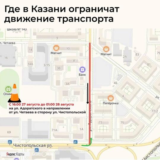 Закрытие WorldSkills и визит Путина: где в Казани перекроют дороги