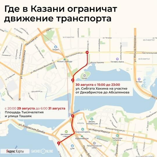 День города в Казани: закрытие движения и места, где смотреть салют