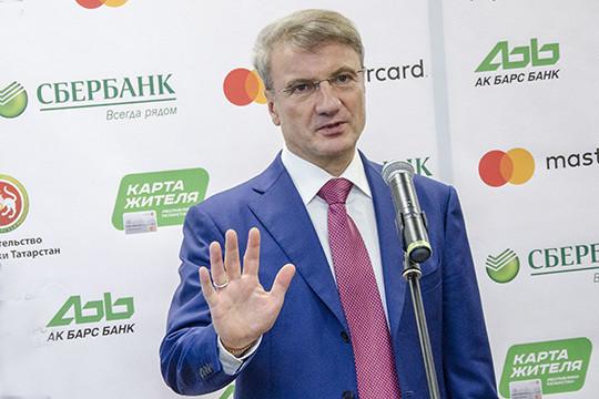 Герман Греф анонсировал увольнение 150 тыс. служащих Сбербанка
