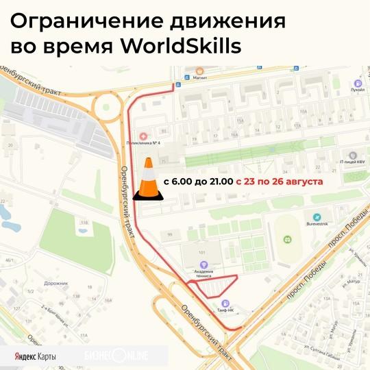 Казань встречает WorldSkills: где сегодня и завтра перекроют дороги?