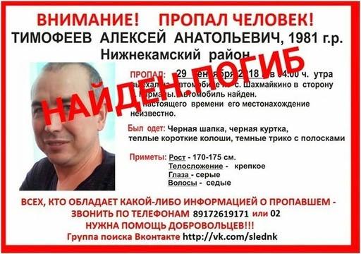 Найден мертвым житель Нижнекамска, пробивший колесо на машине и просивший о помощи