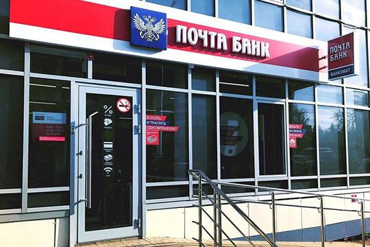 Кредит. взноса, предварительно уточнив у представителя «Почта Банка» условия кредита.