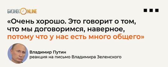Путин заявил, что россияне и украинцы выиграют от «общего гражданства», и дал совет Зеленскому