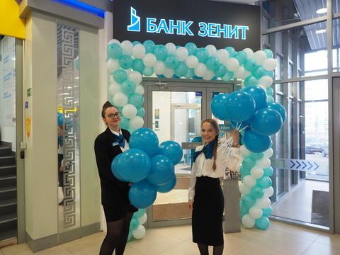 zenit ru банк бизнес онлайн вип займ личный кабинет вход по номеру