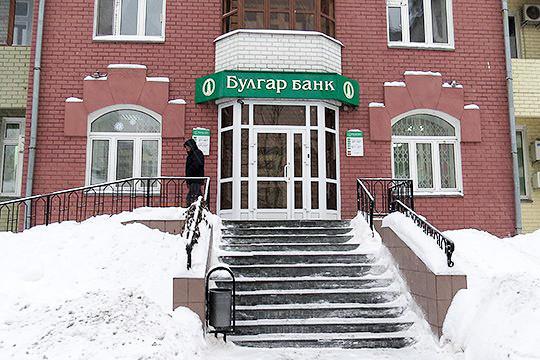 ЦБотключил Булгар Банк отсвоей платежной системы— «Прайм»