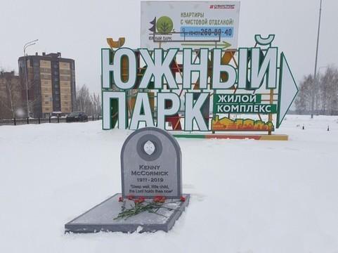 Около жилого комплекса в Казани «похоронили» Кенни из «Южного парка»
