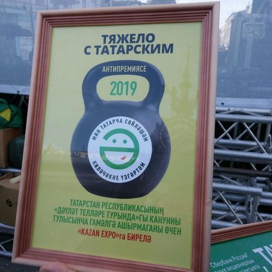 Антипремию «Тяжело с татарским» в этом году получил центр «Казань Экспо»