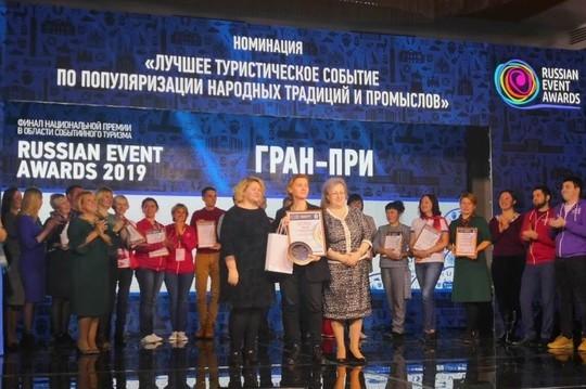 Елабужская Спасская ярмарка получила Гран-при в Russian Event Awards 2019