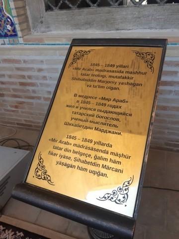 В Узбекистане открыли мемориальную доску в честь Шигабутдина Марджани