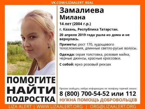В Казани несколько дней ищут пропавшую 14-летнюю школьницу