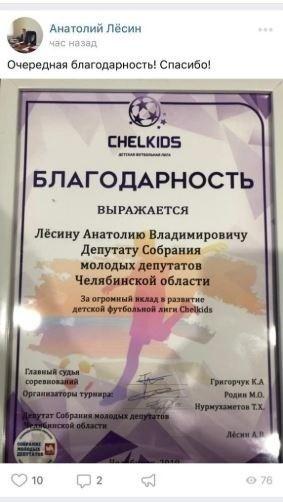 В Челябинской области депутат выписал себе благодарность за вклад в детский спорт