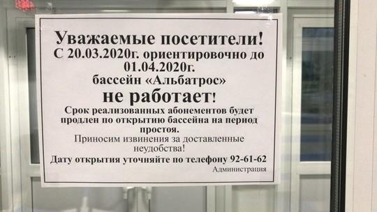 Из-за коронавируса приостановили работу бассейны и спортшколы Челнов