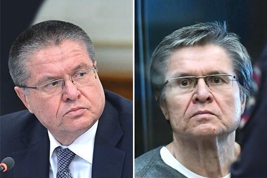 Мосгорсуд оставил всиле восьмилетний срок для Улюкаева