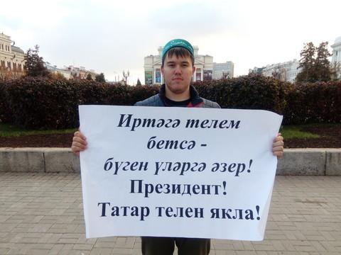 ВКазани задержали участника пикета взащиту татарского языка