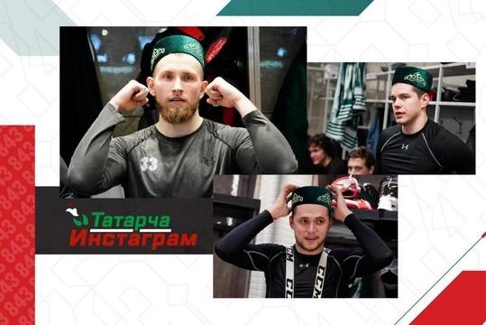 «Ак Барс» представил аккаунт в «Инстаграме» на татарском языке