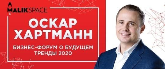 Оскар Хартманн на форуме «Тренды 2020». 18 мая, Казань