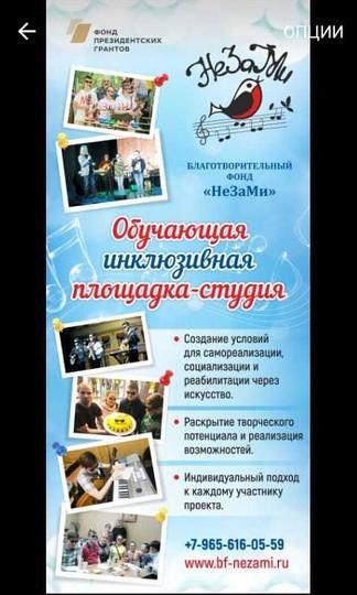 Детей-инвалидов приглашают на презентацию казанской инклюзивной площадки-студии «НеЗаМи»
