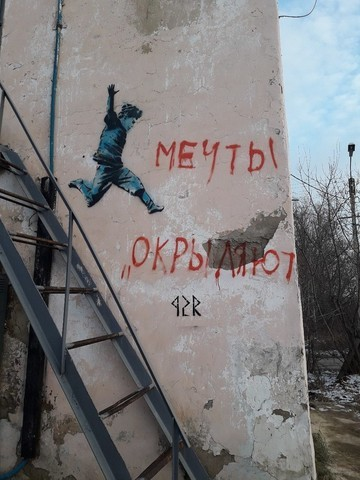 В Татарстане нашли местного «Бэнкси»