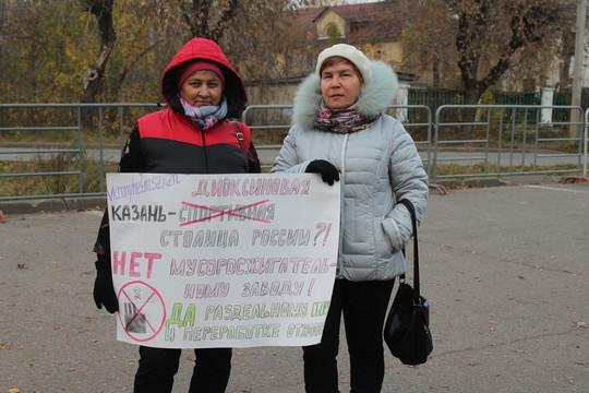 Граждане Казани вышли намитинг против возведения мусоросжигающего завода